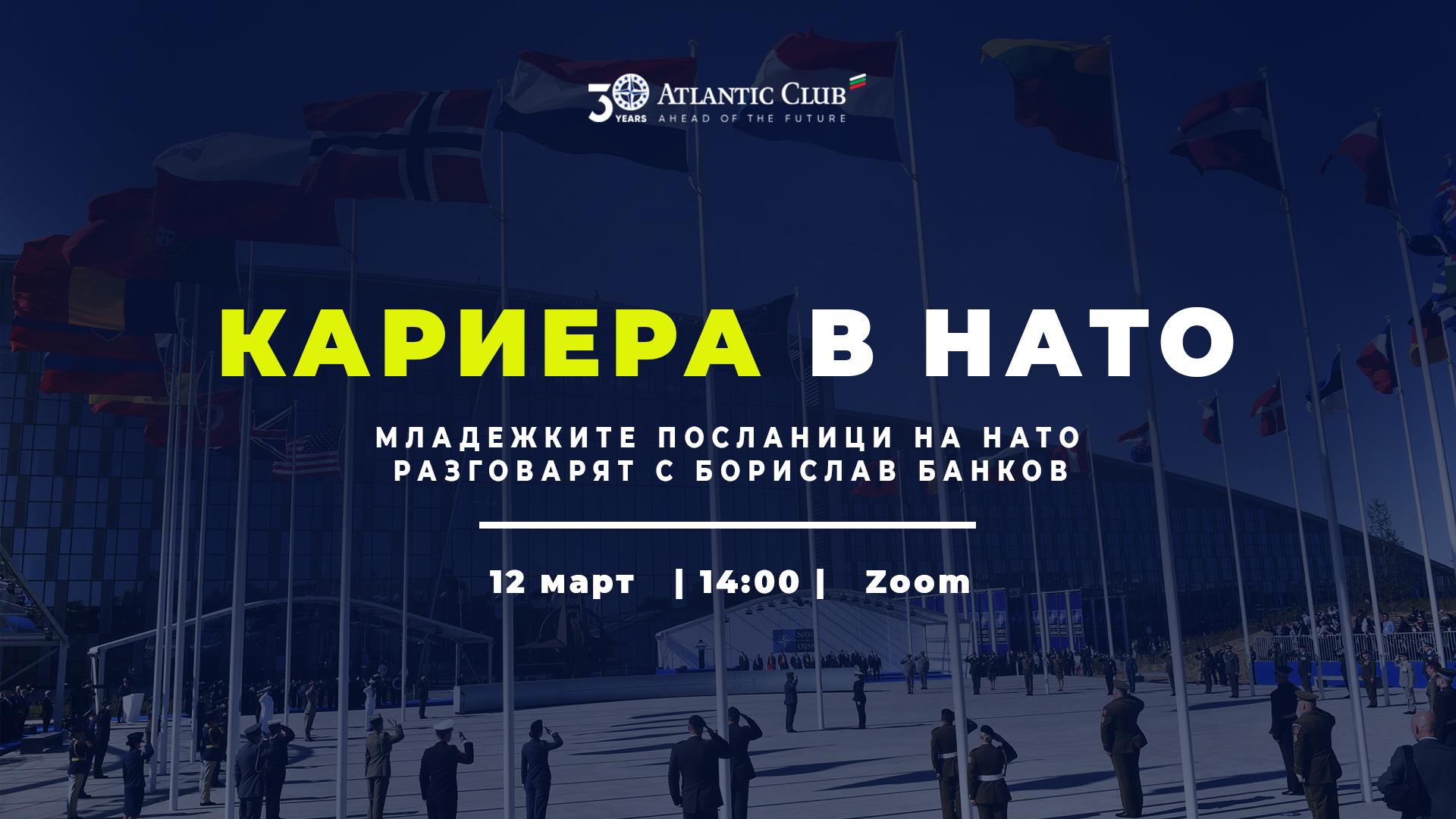 Кариера в НАТО